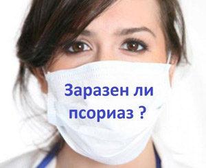 псориаз заразен или нет